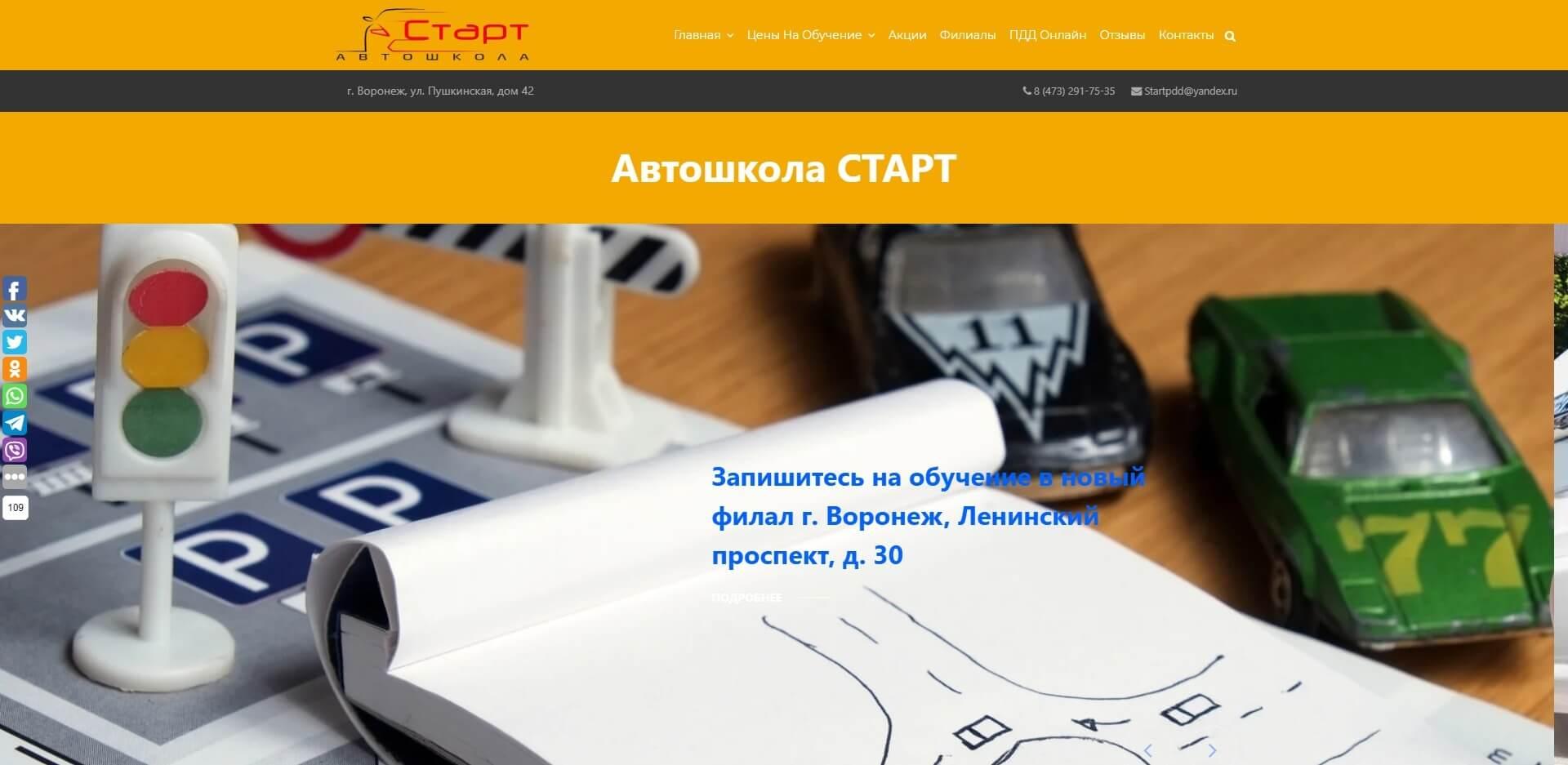 Создание сайта автошкола старт