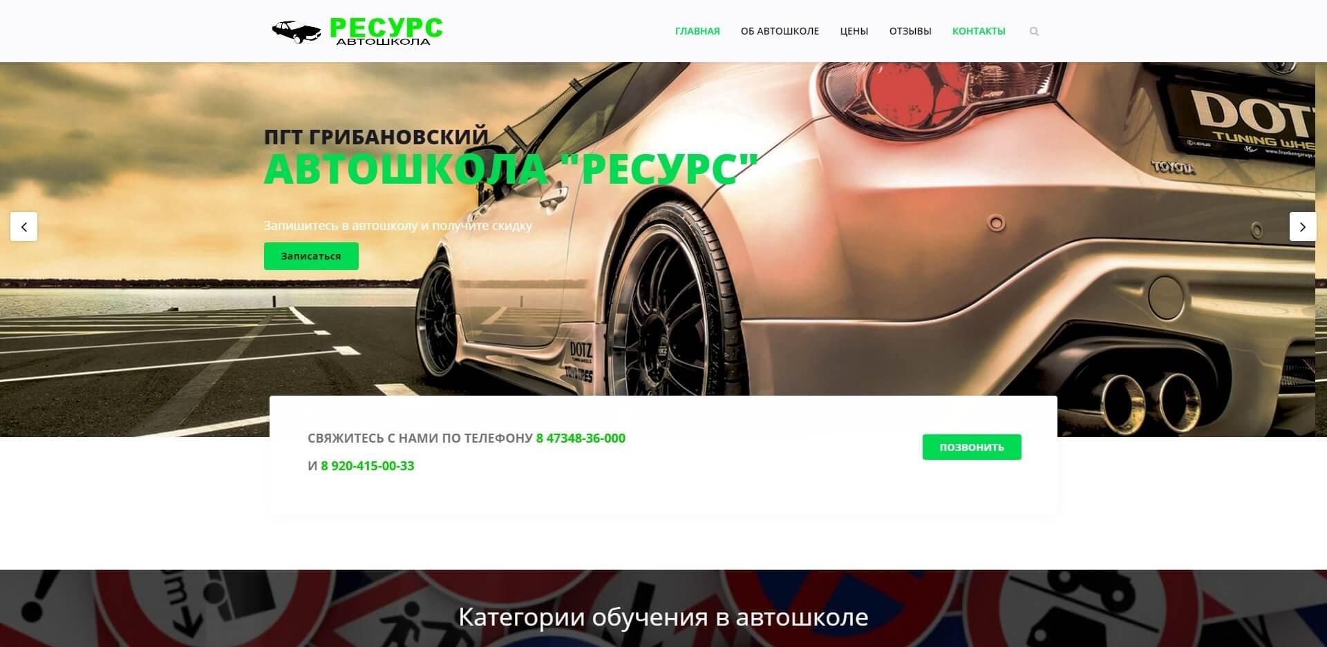 """Создание сайта автошкола """"Ресурс"""""""