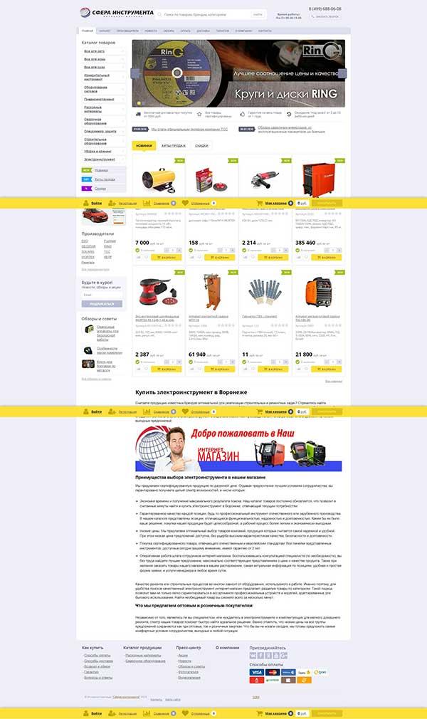 Скриншот сайт интернет-магазин