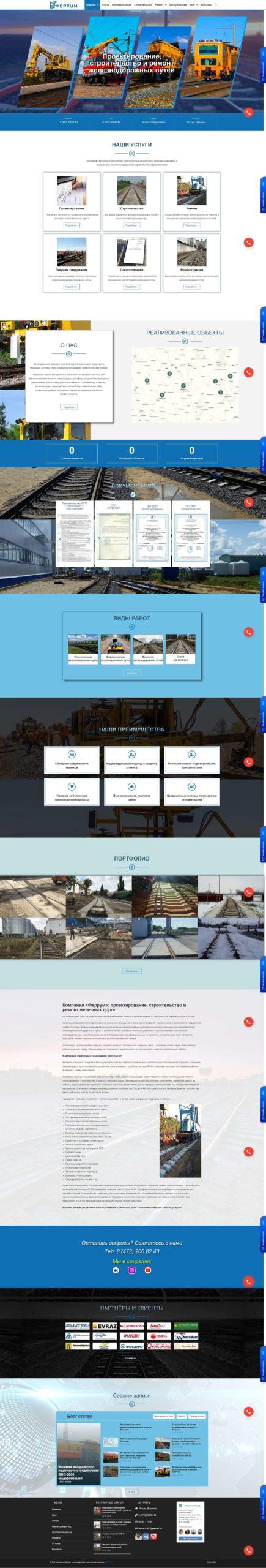 Скриншот сайт корпоративный